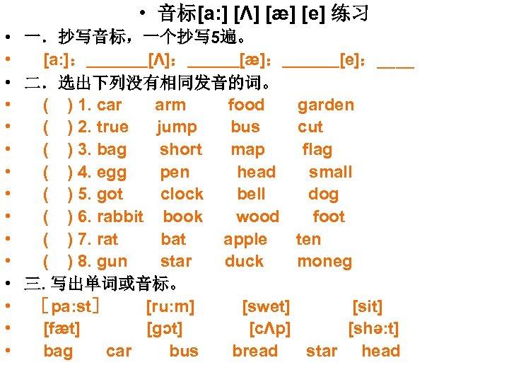 • 音标[a: ] [Λ] [æ] [e] 练习 • 一.抄写音标,一个抄写 5遍。 • [a: ]: