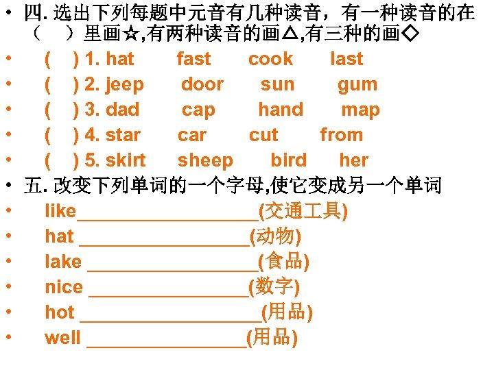 • 四. 选出下列每题中元音有几种读音,有一种读音的在 ( )里画☆, 有两种读音的画△, 有三种的画◇ • ( ) 1. hat fast