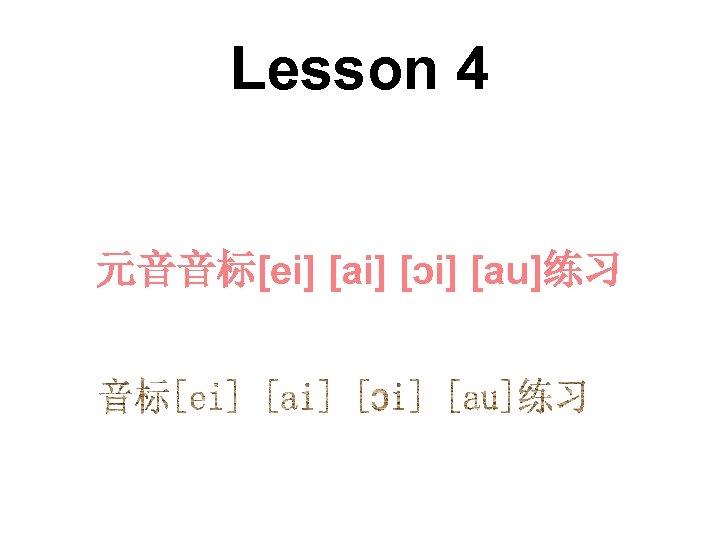 Lesson 4 元音音标[ei] [ai] [ɔi] [au]练习