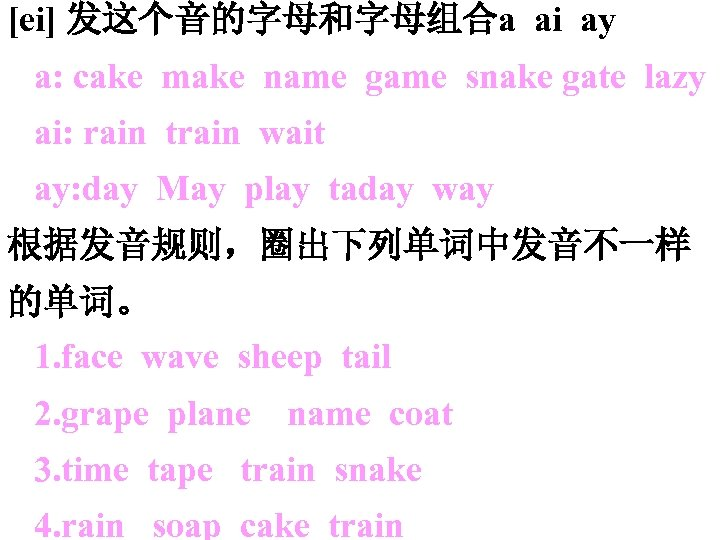 [ei] 发这个音的字母和字母组合a ai ay a: cake make name game snake gate lazy ai: rain