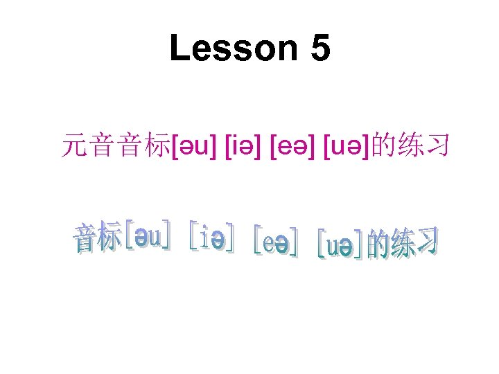 Lesson 5 元音音标[әu] [iә] [eә] [uә]的练习