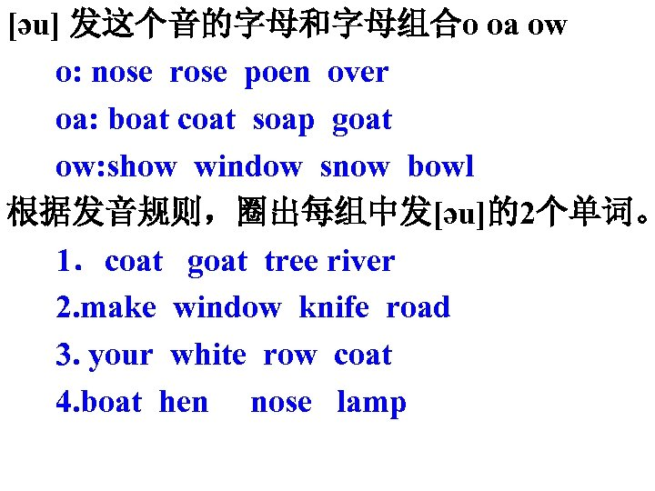 [әu] 发这个音的字母和字母组合o oa ow o: nose rose poen over oa: boat coat soap goat