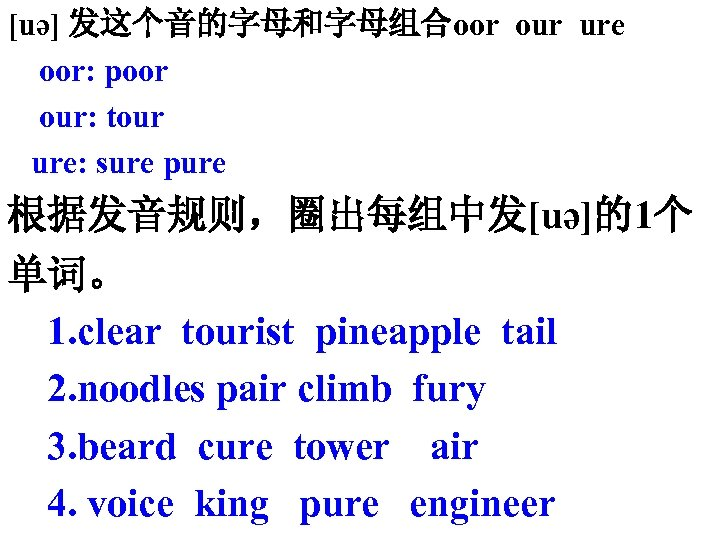 [uә] 发这个音的字母和字母组合oor our ure oor: poor our: tour ure: sure pure 根据发音规则,圈出每组中发[uә]的1个 单词。 1.