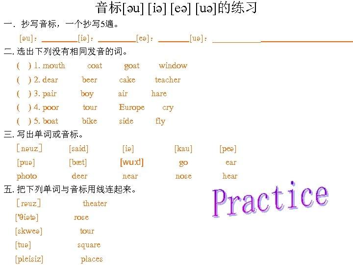 音标[әu] [iә] [eә] [uә]的练习 一.抄写音标,一个抄写 5遍。 [әu]: [iә]: [eә]: [uә]:______ 二. 选出下列没有相同发音的词。 ( )