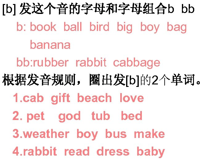 [b] 发这个音的字母和字母组合b bb b: book ball bird big boy bag banana bb: rubber rabbit