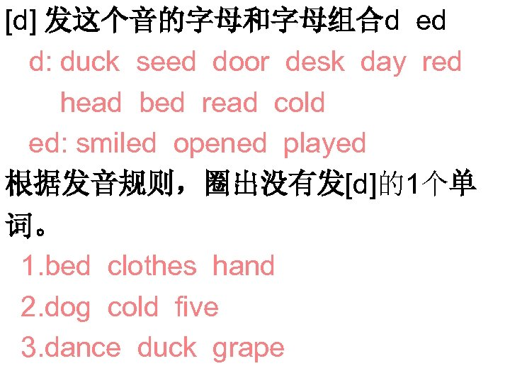 [d] 发这个音的字母和字母组合d ed d: duck seed door desk day red head bed read cold