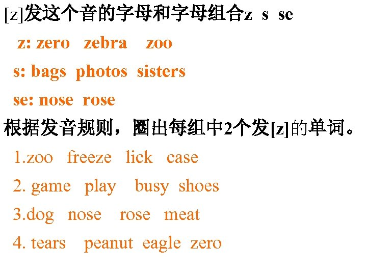[z]发这个音的字母和字母组合z s se z: zero zebra zoo s: bags photos sisters se: nose rose