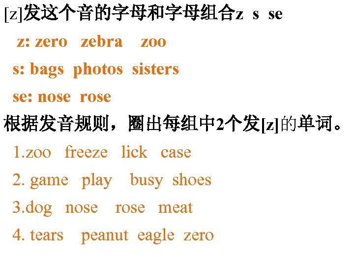 [z]发这个音的字母和字母组合z s se z: zero zebra zoo s: bags photos sisters se: nose rose