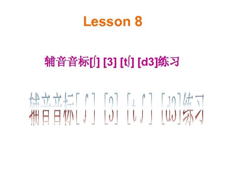 Lesson 8 辅音音标[∫] [3] [t∫] [d 3]练习