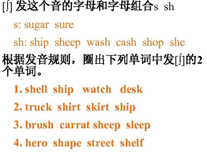 [∫] 发这个音的字母和字母组合s sh s: sugar sure sh: ship sheep wash cash shop she 根据发音规则,圈出下列单词中发[∫]的2