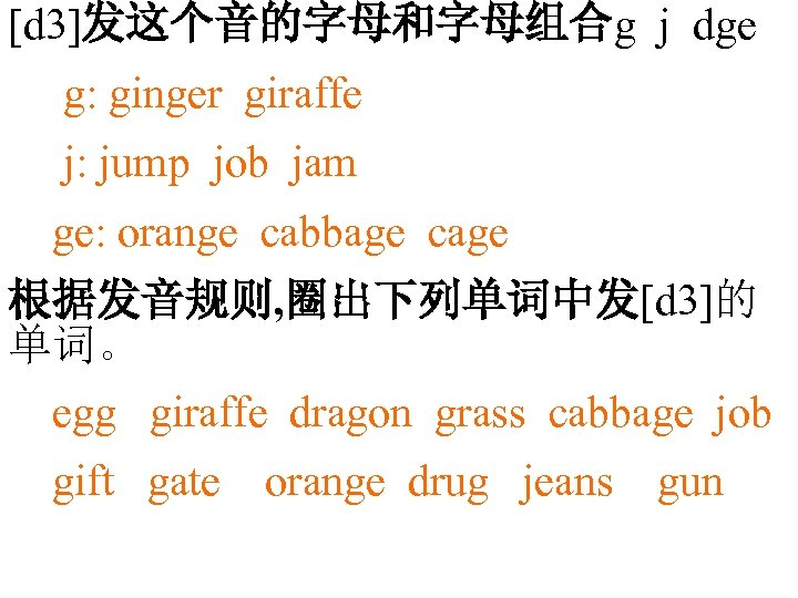 [d 3]发这个音的字母和字母组合g j dge g: ginger giraffe j: jump job jam ge: orange cabbage