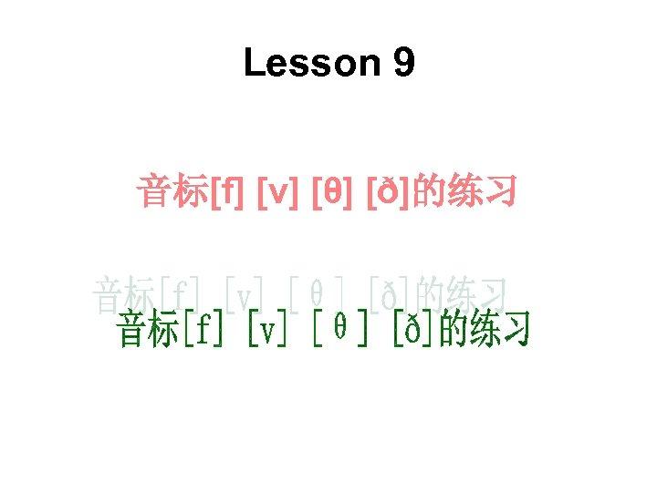 Lesson 9 音标[f] [v] [θ] [ð]的练习