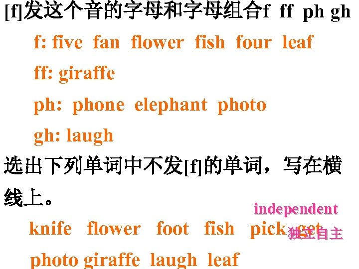 [f]发这个音的字母和字母组合f ff ph gh f: five fan flower fish four leaf ff: giraffe ph: