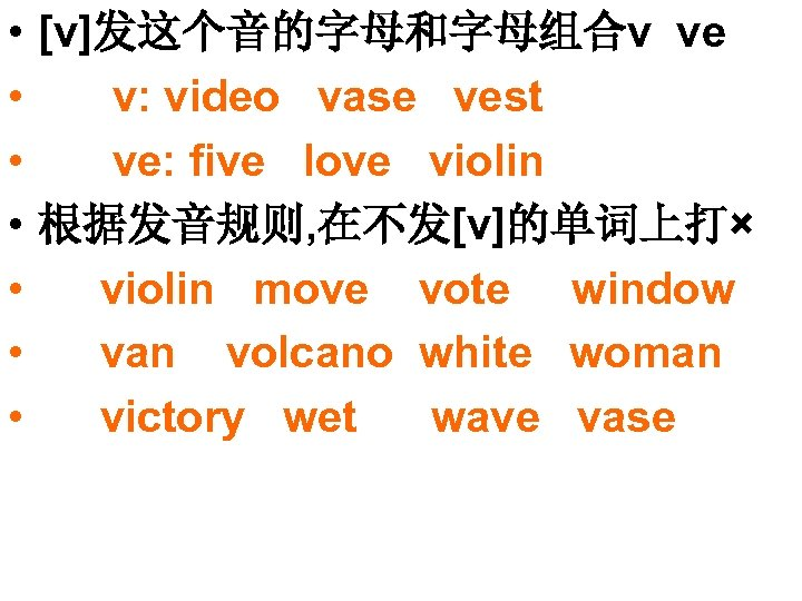 • [v]发这个音的字母和字母组合v ve • v: video vase vest • ve: five love violin