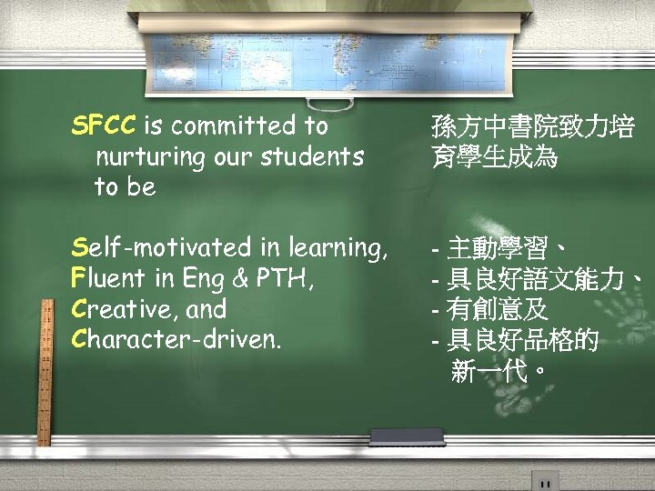 SFCC is committed to nurturing our students to be 孫方中書院致力培 育學生成為 Self-motivated in learning,