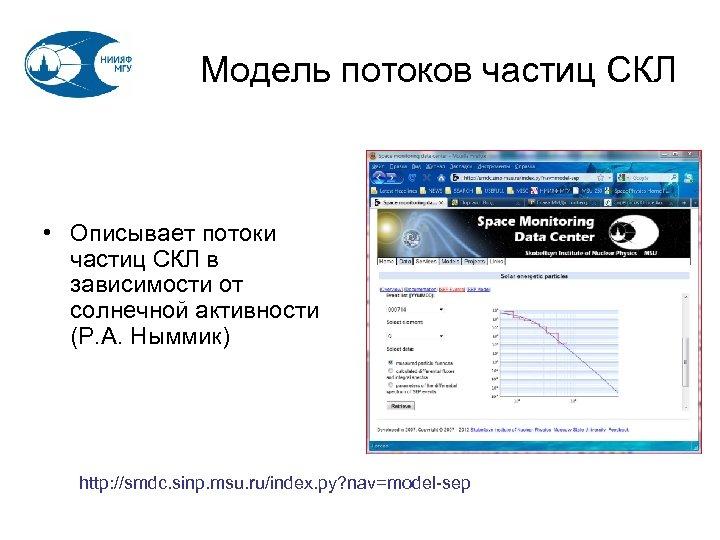 Модель потоков частиц СКЛ • Описывает потоки частиц СКЛ в зависимости от солнечной активности