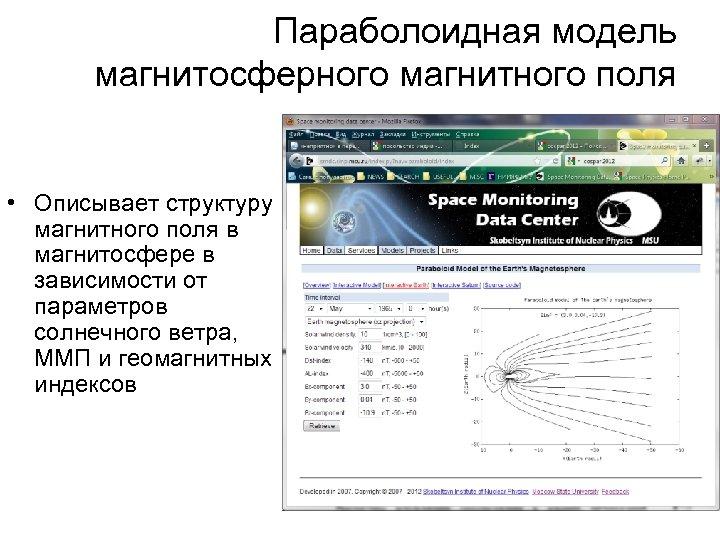 Параболоидная модель магнитосферного магнитного поля • Описывает структуру магнитного поля в магнитосфере в зависимости