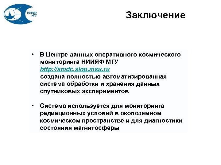 Заключение • В Центре данных оперативного космического мониторинга НИИЯФ МГУ http: //smdc. sinp. msu.