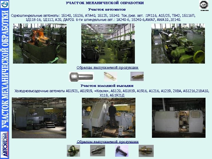 УЧАСТОК МЕХАНИЧЕСКОЙ ОБРАБОТКИ Участок автоматов ISO 9001 -2008 Одношпиндельные автоматы: 1 Б 140, 1