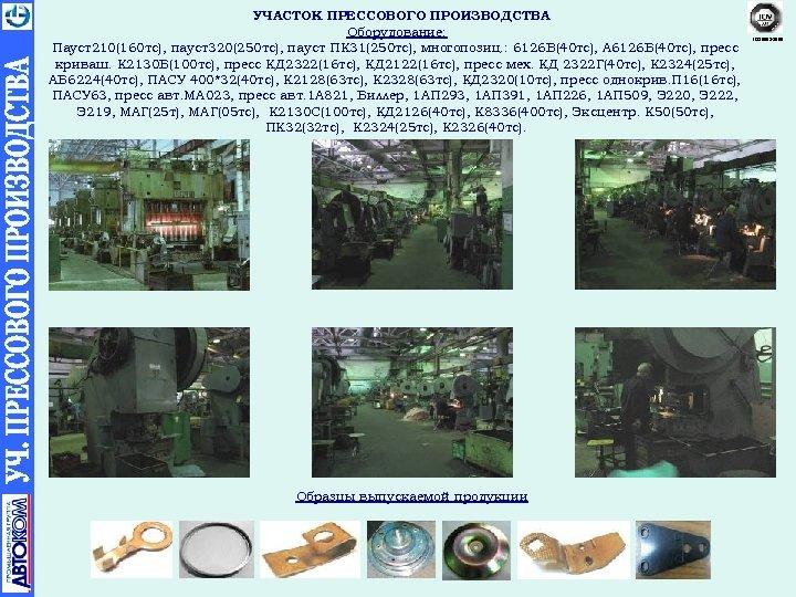 УЧАСТОК ПРЕССОВОГО ПРОИЗВОДСТВА Оборудование: Пауст210(160 тс), пауст320(250 тс), пауст ПК 31(250 тс), многопозиц. :