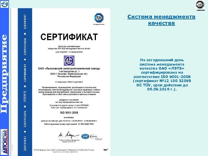 ISO 9001 -2008 Система менеджмента качества На сегодняшний день система менеджмента качества ОАО «ЛЭТЗ»