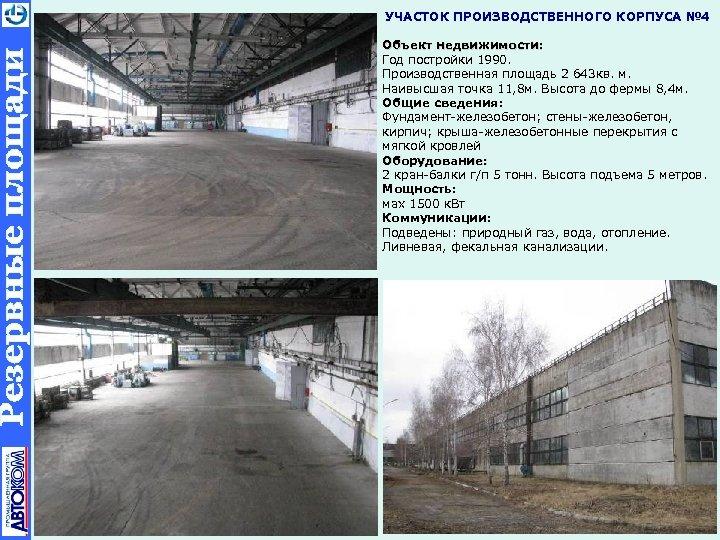 УЧАСТОК ПРОИЗВОДСТВЕННОГО КОРПУСА № 4 Объект недвижимости: Год постройки 1990. Производственная площадь 2 643