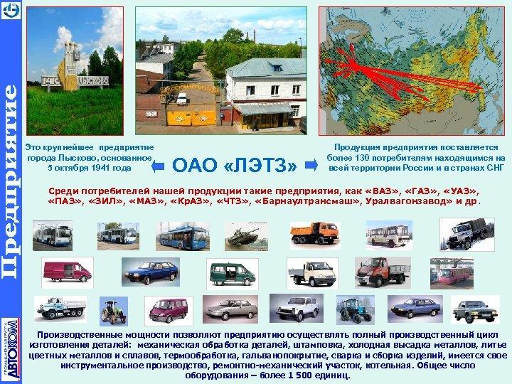 Это крупнейшее предприятие города Лысково, основанное 5 октября 1941 года ОАО «ЛЭТЗ» Продукция предприятия