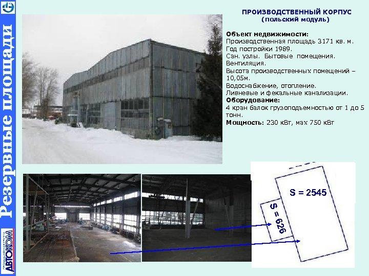 ПРОИЗВОДСТВЕННЫЙ КОРПУС (польский модуль) Объект недвижимости: Производственная площадь 3171 кв. м. Год постройки