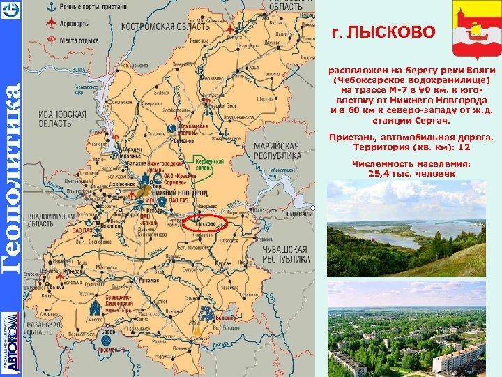г. ЛЫСКОВО расположен на берегу реки Волги (Чебоксарское водохранилище) на трассе М-7 в 90