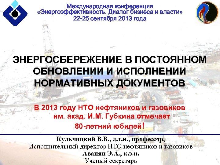 Международная конференция «Энергоэффективность. Диалог бизнеса и власти» 22 -25 сентября 2013 года ЭНЕРГОСБЕРЕЖЕНИЕ В