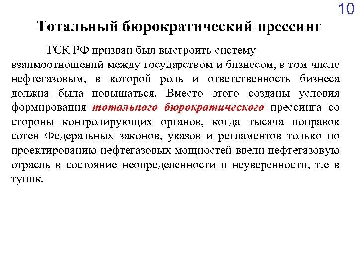 Тотальный бюрократический прессинг 10 ГСК РФ призван был выстроить систему взаимоотношений между государством и