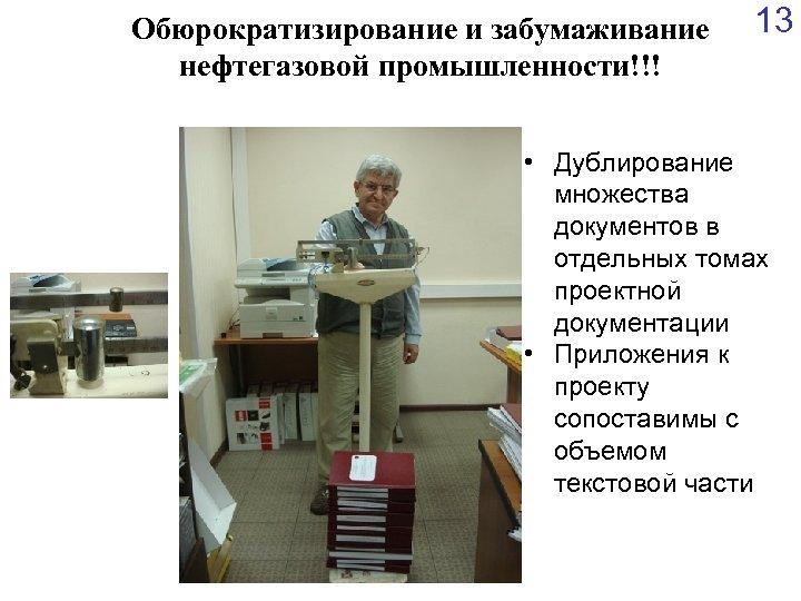 Обюрократизирование и забумаживание нефтегазовой промышленности!!! 13 • Дублирование множества документов в отдельных томах проектной