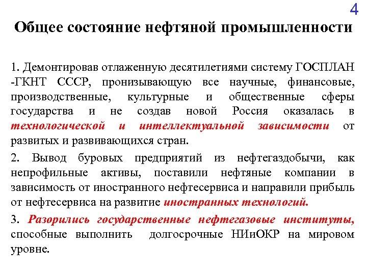 4 Общее состояние нефтяной промышленности 1. Демонтировав отлаженную десятилетиями систему ГОСПЛАН -ГКНТ СССР, пронизывающую