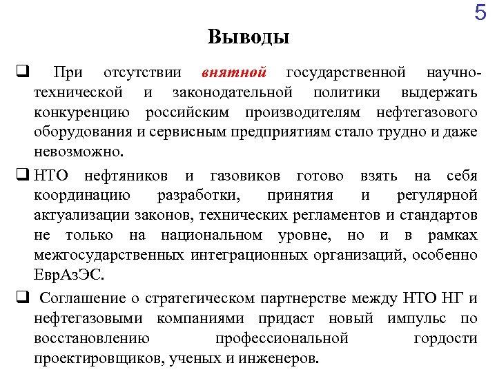 Выводы q 5 При отсутствии внятной государственной научнотехнической и законодательной политики выдержать конкуренцию российским