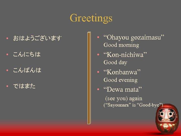 "Greetings • おはようございます • ""Ohayou gozaimasu"" • こんにちは • ""Kon-nichiwa"" Good morning Good day"