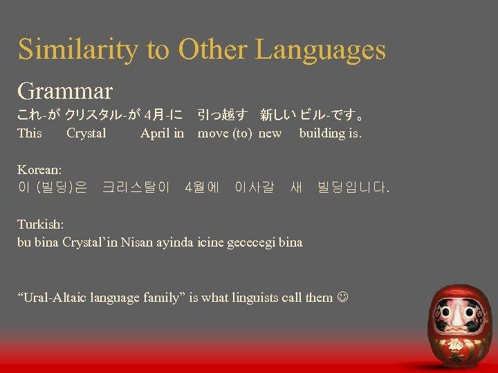 Similarity to Other Languages Grammar これ-が クリスタル-が 4月-に 引っ越す 新しい ビル-です。 This Crystal April