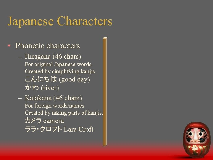 Japanese Characters • Phonetic characters – Hiragana (46 chars) For original Japanese words. Created
