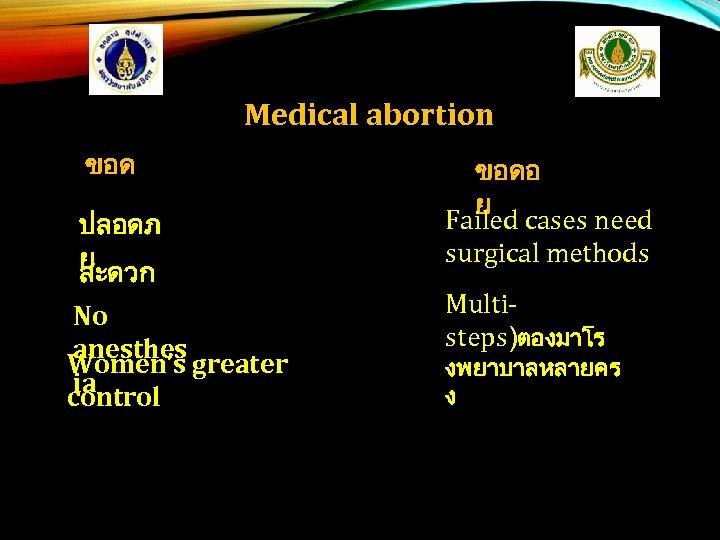 Medical abortion ขอด ปลอดภ ย สะดวก No anesthes Women's greater ia control ขอดอ ย