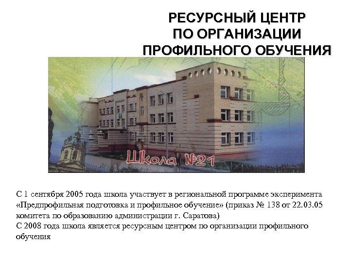РЕСУРСНЫЙ ЦЕНТР ПО ОРГАНИЗАЦИИ ПРОФИЛЬНОГО ОБУЧЕНИЯ С 1 сентября 2005 года школа участвует в
