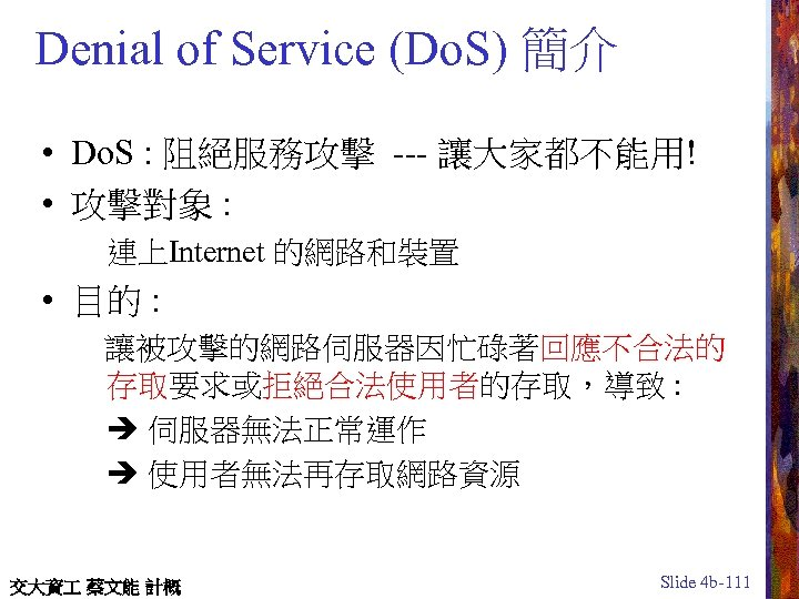 Denial of Service (Do. S) 簡介 • Do. S : 阻絕服務攻擊 --- 讓大家都不能用! •