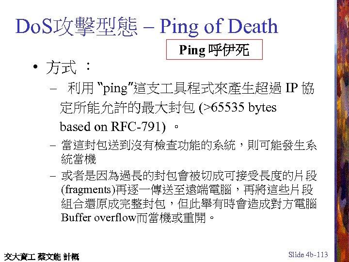 "Do. S攻擊型態 – Ping of Death Ping 呼伊死 • 方式 : – 利用 ""ping""這支"