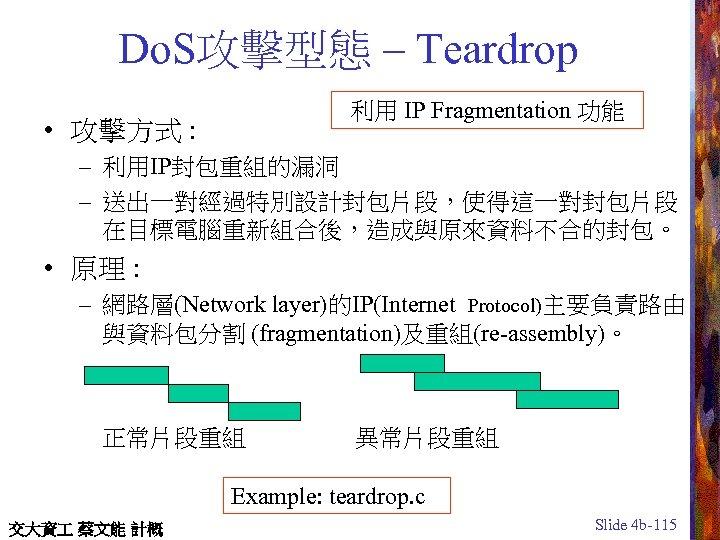 Do. S攻擊型態 – Teardrop 利用 IP Fragmentation 功能 • 攻擊方式 : – 利用IP封包重組的漏洞 –