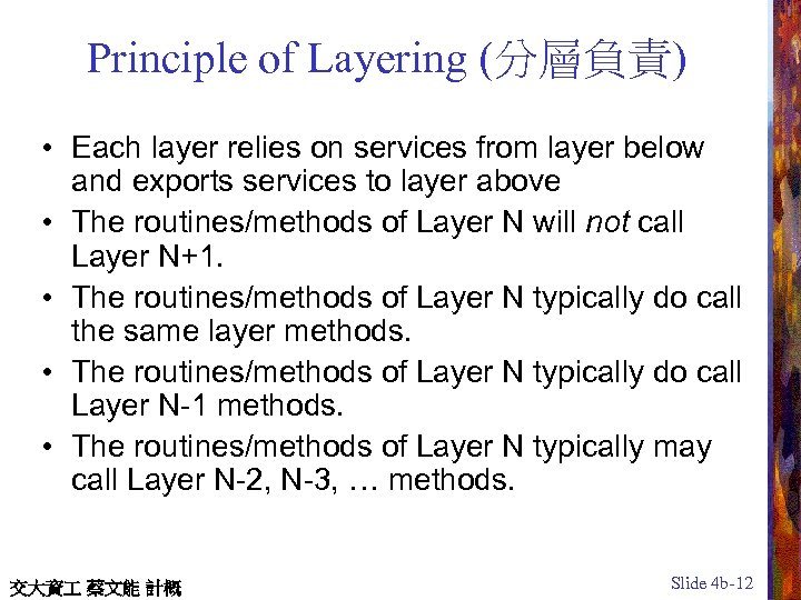 Principle of Layering (分層負責) • Each layer relies on services from layer below and