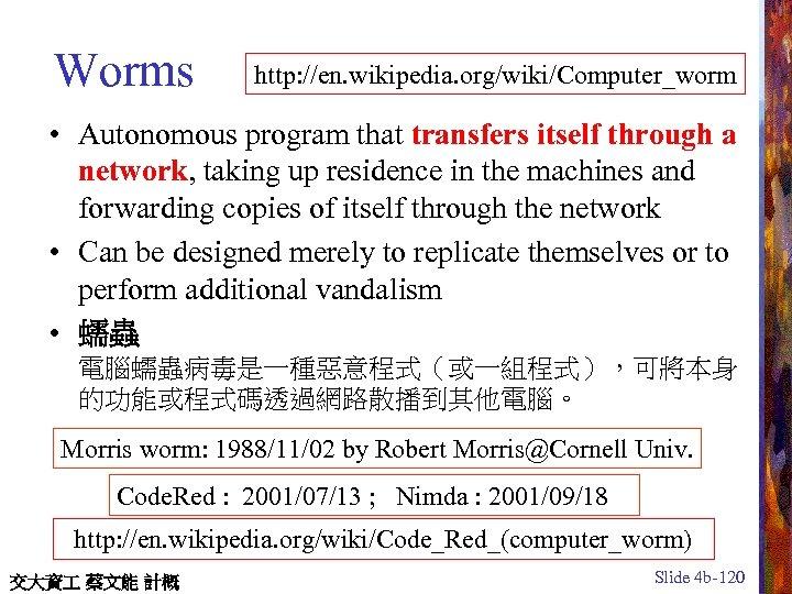 Worms http: //en. wikipedia. org/wiki/Computer_worm • Autonomous program that transfers itself through a network,