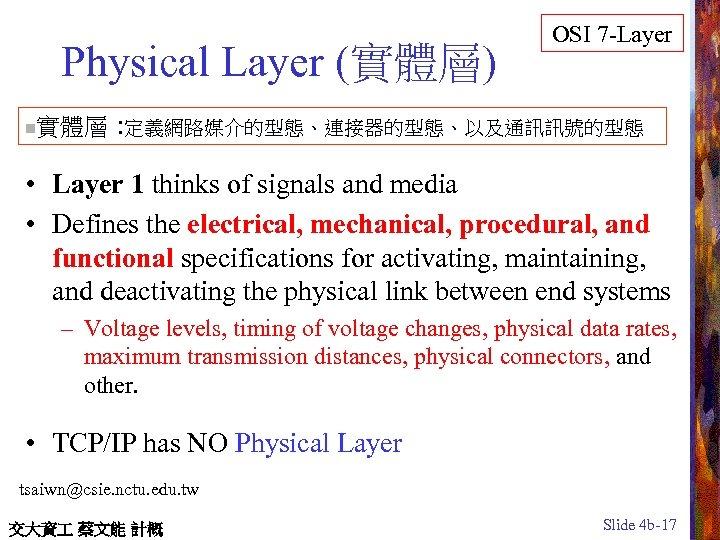 Physical Layer (實體層) n OSI 7 -Layer 實體層 : 定義網路媒介的型態、連接器的型態、以及通訊訊號的型態 • Layer 1 thinks