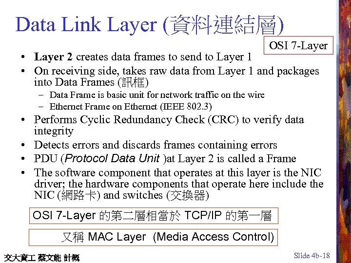 Data Link Layer (資料連結層) OSI 7 -Layer • Layer 2 creates data frames to