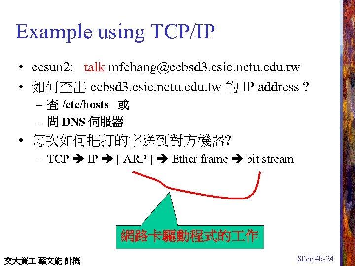 Example using TCP/IP • ccsun 2: talk mfchang@ccbsd 3. csie. nctu. edu. tw •