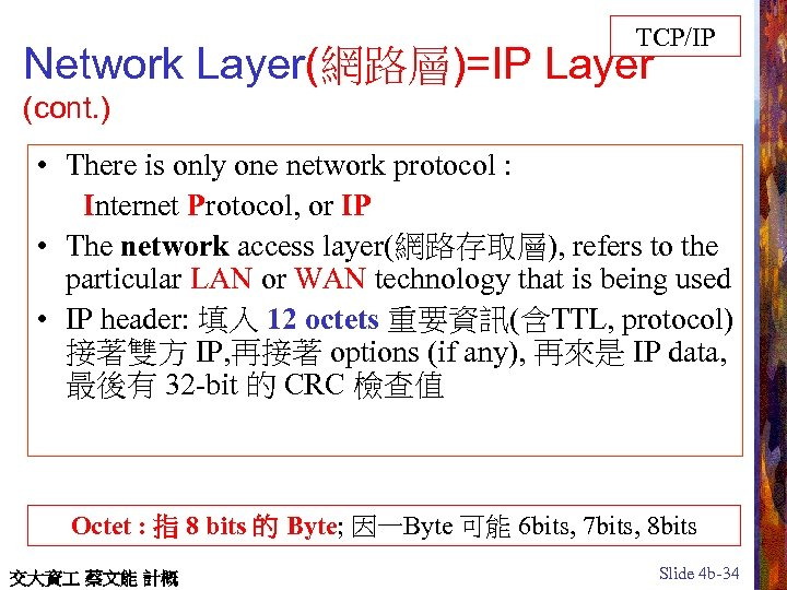 TCP/IP Network Layer(網路層)=IP Layer (cont. ) • There is only one network protocol :