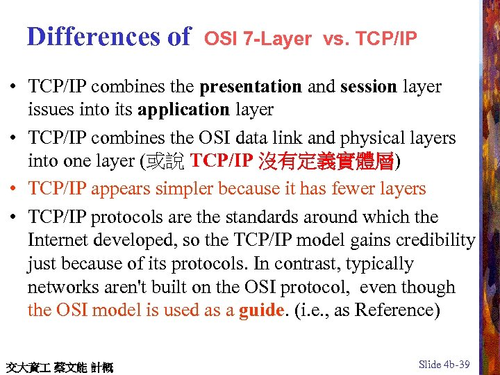 Differences of OSI 7 -Layer vs. TCP/IP • TCP/IP combines the presentation and session