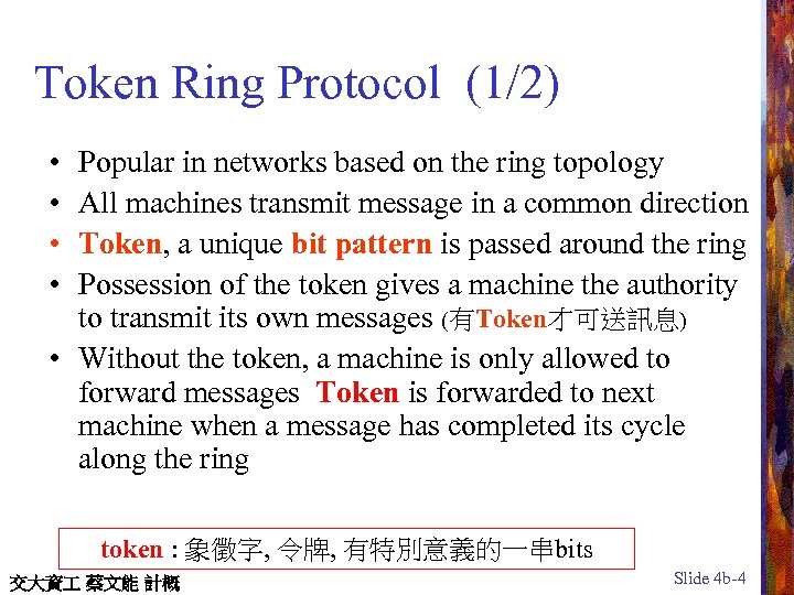 Token Ring Protocol (1/2) • • Popular in networks based on the ring topology